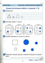 Иллюстрация из для Самостоятельные и контрольные работы по  Иллюстрация 4 из 4 для Самостоятельные и контрольные работы по математике для 1 класса Выпуск