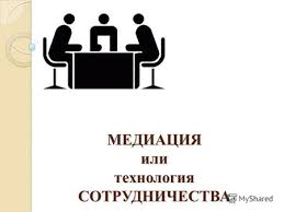 Презентация на тему kazmediation kz Казахстанский Центр  МЕДИАЦИЯ или технология СОТРУДНИЧЕСТВА Медиация Понятие и принципы Медиация от лат