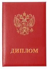 Купить технический диплом в Москве Купить технический диплом