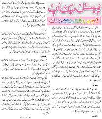 pastel makeup tips in urdu
