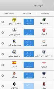 يلا كورة كافيه : بث مباشر للمباريات für Android - APK herunterladen