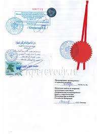 Легализация диплома стоимость недорого  Легализация Ирак Легализация Кувейт