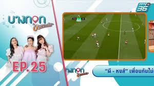ดูบอลฟรี : PPTVHD36