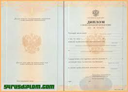 Архивы диплом института купить Дипломы Новосибирск dip perepodgot