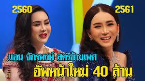 แอน จักรพงษ์ ประวัติ วิกิพีเดีย' แฮชแท็ก ThaiPhotos: 21 ภาพ