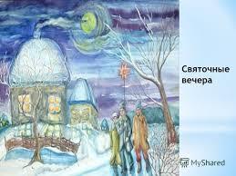 Презентация на тему Реферат на тему Мальчик у Христа на ёлке  8 Святочные вечера