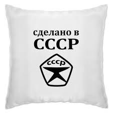 Подушка Сделано в <b>СССР</b> #1235415 в Москве – печать фото на ...