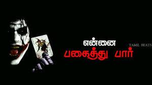 Joker Tamil Motivational Whatsapp Statusmadesh Rdm