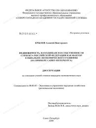 Диссертация на тему Недвижимость находящаяся в собственности  Диссертация и автореферат на тему Недвижимость находящаяся в собственности субъекта Российской Федерации как фактор