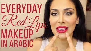 arabic my fa everyday red lip مكياج يومي بالشفاه الحمراء باللغة العربية