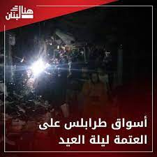 هنا لبنان - أسواق طرابلس على العتمة ليلة العيد