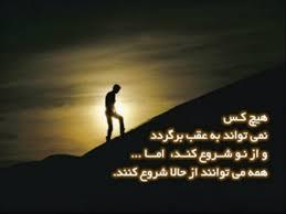 Image result for جملات امید بخش
