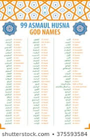 99 Names Of Allah Images Stock Photos Vectors Shutterstock