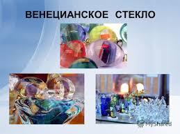 Презентация на тему Урок химии в классе Стекло его состав и  6 ВЕНЕЦИАНСКОЕ СТЕКЛО