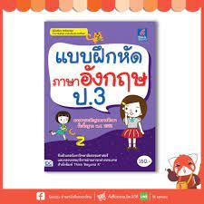 หนังสือ แบบฝึกหัดภาษาอังกฤษ ป.3 8859099303491