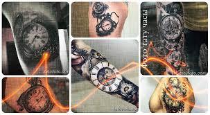 фото тату часы коллекция готовых рисунков эскизы и значение