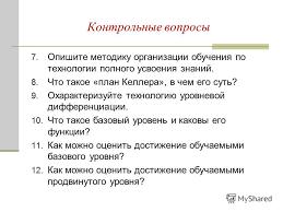 Презентация на тему Глава Технология полного усвоения знаний  6 Контрольные