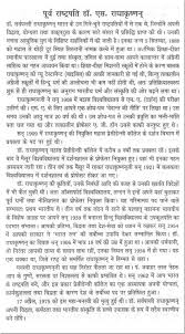 essay on ex president dr s radhakrishnan in hindi