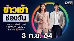 🔴 LIVE #ข่าวเช้าตรู่ช่องวัน #ข่าวเช้าช่องวัน | 3 กันยายน 2564 |  ข่าวช่องวัน