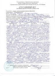 Дневник отчет по практике на базе соц защиты doc Арзамас 2011 г Индивидуальный план работы