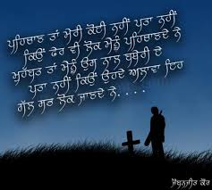Beautiful Love Quotes In Punjabi Best Of Punjabi Love Pictures Images Photos
