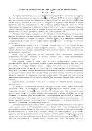 Ранние государства на территории Казахстана реферат по истории  Это только предварительный просмотр