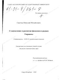 Диссертация на тему Становление и развитие фондового рынка  Диссертация и автореферат на тему Становление и развитие фондового рынка Украины