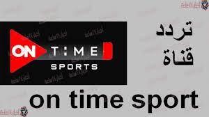 تردد قناة On Time Sport أون تايم سبورت الجديد 2021 علي نايل سات بجودة HD -  جريدة أخبار 24 ساعة