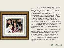 Презентация на тему Иванова Галина Николаевна Образование  2 Идет