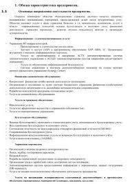 Отчет о преддипломной практике в брокерской компании Дипломная работа методика подготовки и защиты Все