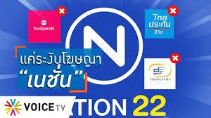 Talking Thailand - 'เนชั่น' มีหนาว! แม้แอปฯ ส่งอาหารจะระงับโฆษณา  แต่หลายสินค้าบอกถอนแน่ - YouTube
