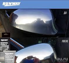 Runway <b>Полироль хрома и алюминия</b> 50 мл — купить в ...