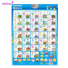 Russian Alphabet Chart Us 11 68 10 Off Jsxuan Russian Alphabet Talking Poster Russia Kids Education Toys Electronic Learning Poster Educational Phonetic Chart Kid Gift In