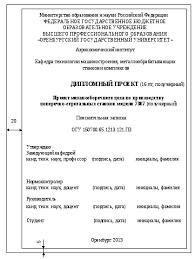 Структура отчета и правила оформления Примечания