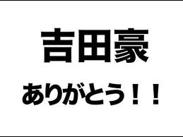 ラストアイドル最終決戦を終えて語る正規メンバー決定吉田豪ありがとうスペシャル