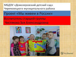 Презентация на тему МБДОУ Домозеровский детский сад  1 МБДОУ Домозеровский детский сад