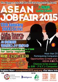 asean job fair 2015 the biggest job fair for asean students in asean job fair 2015 poster6