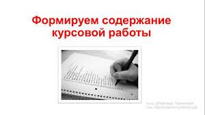 Урок Формируем содержание курсовой работы  Формируем содержание курсовой работы