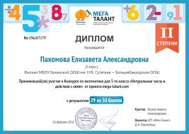 Персональный сайт учителя Всероссийский достижения Диплом 2 степени Пахомовой Елизаветы в конкурсе по математике для 5 го класса Натуральные числа и действия между ними Диплом 2 степени
