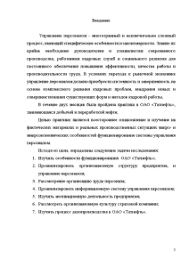 Отчет о производственной практике на предприятии ОАО Татнефть  Отчёт по практике Отчет о производственной практике на предприятии ОАО Татнефть 3