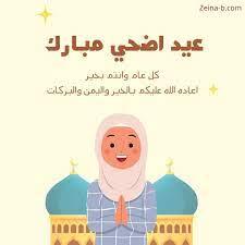 تعلم هذه عيد اضحي مبارك