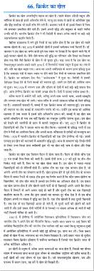 essay on the game of cricket in hindi