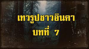 ล่องไพร เทวรูปชาวอินคา บทที่ 7 ไมรา ถูกลัก