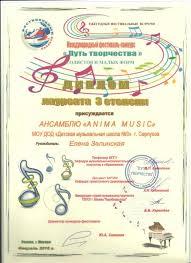 Диплом и Кубок для Музыки души  Диплом фестиваля конкурса