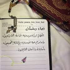 دعاء رمضان #دعاء #ادعية #رمضان #رمضان_كريم #رمضانيات #اسلاميات #اقتباسات  #رسم #تصويري #تصاميم #تمبلريات #عربي #ا… | Ramadan messages, Ramadan  quotes, Ramadan cards