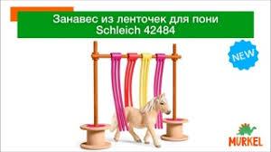 Лошади <b>Schleich</b>