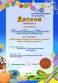 Конкурсы для педагогов и детей Бесплатные Диплом Победителя Сертификат Участника