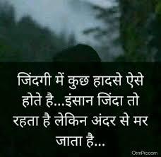 feeling sad whatsapp dp in hindi images