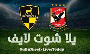 نيتجة مباراة الأهلي ووادي دجلة اليوم 4-08-2021 في الدوري المصري