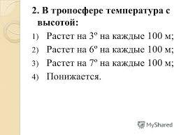 Презентация на тему КОНТРОЛЬНАЯ РАБОТА АТМОСФЕРА КЛАСС  В тропосфере температура с высотой 1 Растет на 3º на каждые 100 м 2 Растет на 6º на каждые 100 м 3 Растет на 7º на каждые 100 м 4 Понижается